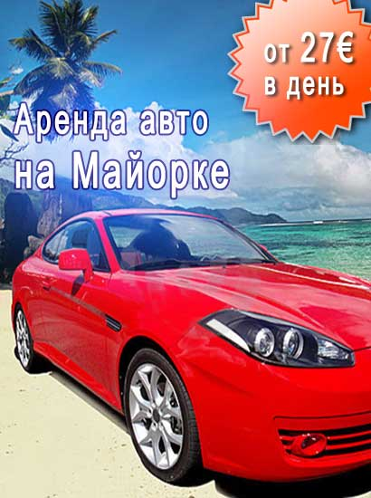 Аренда авто на Майорке
