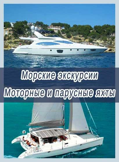 аренда яхты на Майорке